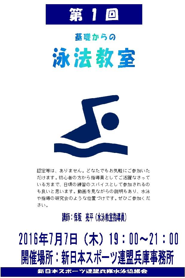 水泳基礎からの泳法教室第1回20160707
